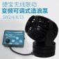 捷宝SW-2/4/8/15 鱼缸静音造流泵造浪泵无线联动造浪泵海淡水
